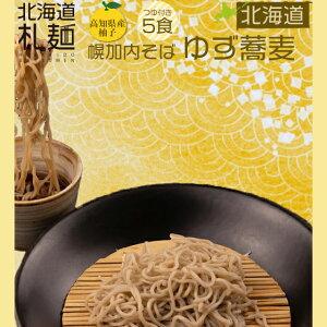 蕎麦 お取り寄せ 北海道 グルメ 生麺 送料無料 ゆず蕎麦