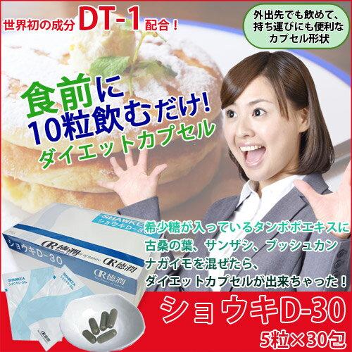 〔徳潤〕ショウキD-30 5粒×30袋(合計150粒)【楽天ポイント5倍】●D30は ダイエット や 生活習慣 、 健康診断 の 数値 でお困りの方に