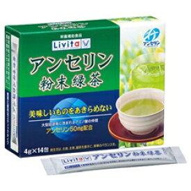 〔大正製薬〕アンセリン粉末緑茶 56g(4g×14包)オーガニック食品 飲み物 ドリンク 健康茶 飲料 お茶 オーガニックティー 粉末茶 緑茶 グリーンティー グリーンティ 自然食品 オーガニック