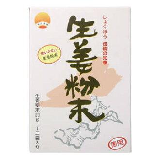 [muso/無雙本舗]供姜粉末箱德使用的(20g*12袋入)2套|satsuma藥店|