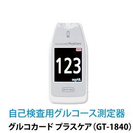 【取寄せ1〜2週間】〔血糖値関連/アークレイ〕グルコカード プラスケア 本体 自己 検査用 グルコース 測定 検査 血糖値測定【要記帳】※Gセンサー(検査チップ)は付いていません 血糖測定器 血糖値スパイク