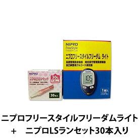 【オマケ付き】〔血糖値関連/ニプロ〕ニプロフリースタイルフリーダムライト(測定器)+ニプロLSランセット30本入り(穿刺器)【要記帳】センサーは法律により付属していません。特定保守管理医療機器 血糖値 健康用品 検査用品 検査器具