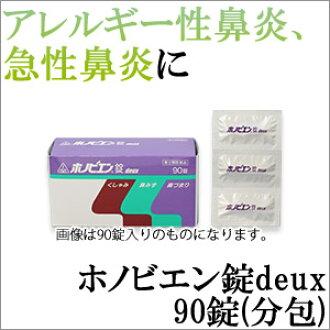 [Honomi 代理圣宫化学品] 何 bien 片少变应性鼻炎改进药物和 honoviendu 10P07Nov15 两 90 片口干渴。