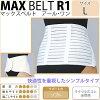 [Sigmax] R1 Max belt size (l) part No.: 321103-lumbar support lumbar belt