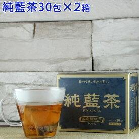 〔NS〕純藍茶 30包×2箱 | ノンカフェイン 国産 藍 100% の 健康茶 純藍 ポリフェノール お茶 ティーパック 食べる藍 藍食 じゅんあいちゃ |サツマ薬局|