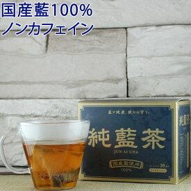 〔NS〕純藍茶 30包 | ノンカフェイン 国産 藍 100% の 健康茶 純藍 ポリフェノール お茶 ティーパック 食べる藍 藍食 じゅんあいちゃ |サツマ薬局|