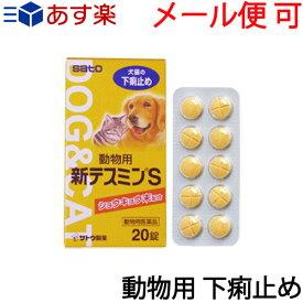 【あす楽】〔サトウ製薬〕動物用新テスミンS 20錠ショウキョウ(生姜)末配合【ゆうパケット使えます】●ペットの犬/猫の下痢における症状に動物用医薬品