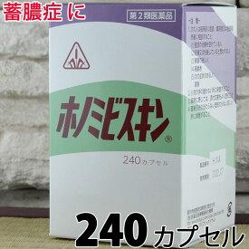 【第2類医薬品】〔ホノミ〕ホノミビスキン 240カプセル【あす楽】【楽天ポイント5倍】| 蓄膿症 慢性 鼻づまり 症状 鼻炎 改善