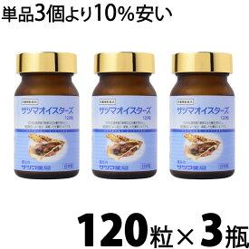 サツマオイスターズ 120粒×3個セット●100%広島県産 生 牡蠣 使用/カキ かきえきす カキ肉エキス 健康食品 サプリメント サプリ 栄養補助食品