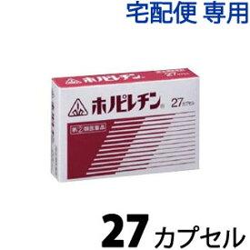 【第(2)類医薬品】〔ホノミ〕ホノピレチン 27カプセル【楽天ポイント5倍】 かぜ薬 鼻水 のどの痛み 生薬配合 通販 楽天 ホノミ漢方