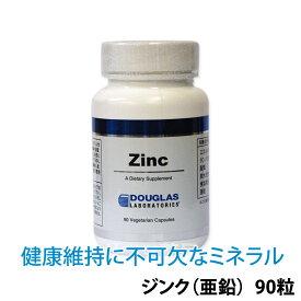 〔ダグラスラボラトリーズ〕ジンク30(亜鉛)90粒〔200061-90〕Zinc サプリメント
