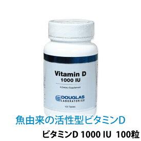 〔ダグラスラボラトリーズ〕ビタミンD 1000 IU 100粒〔83007-100〕●マルチビタミンミネラル ダグラス タブレット サプリメント