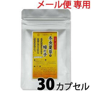 【2回目以降】高麗人参 入り 冬虫夏草 + 蜂の子 お試し 30カプセル【ゆうパケット専用】| サプリメント 健康食品 とうちゅうかそう 日本製 |サツマ薬局|