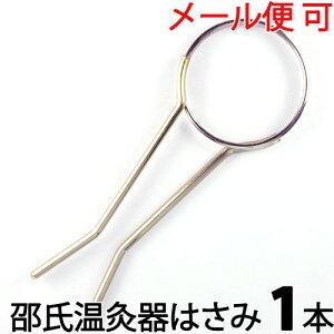 〔徳潤〕邵氏温灸器 専用 温灸はさみ 1本【ゆうパケット使えます】  邵氏温灸器セットの付属品を単品で販売しています