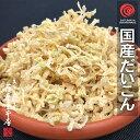 国産乾燥野菜シリーズ 乾燥大根 110g 熊本県産100%