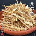 国産乾燥野菜シリーズ 乾燥えのき 35g 鹿児島県産または長野県産