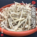 国産乾燥野菜シリーズ 乾燥ごぼう 70g 九州産100%