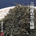 岩手県三陸産100% 乾燥きざみめかぶ(極細タイプ)100g