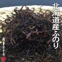 北海道広尾産100% 天然ふのり 500g 送料無料