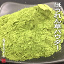 国産乾燥野菜シリーズ 乾燥ほうれん草パウダー 100g 九州産100%