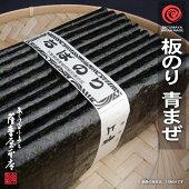千葉県産乾海苔(板のり・特上青まぜ)1帖