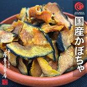 国産100%乾燥かぼちゃ90g