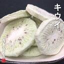 国産乾燥果実シリーズ キウイ 100g 国産原料100% 〜ニューフリーズドライ製法(特許取得)〜