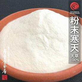 天然粉末寒天/1kg/天草100%使用/国内製造品/無添加/無漂白/無着色/粉寒天/かんてん/パウダー