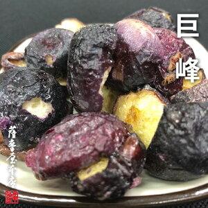 国産乾燥果実シリーズ 巨峰 30g 国産原料100% 〜ニューフリーズドライ製法(特許取得)〜