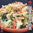 国産乾燥みそ汁の具/1kg/国産乾燥野菜シリーズ/野菜ミックス/4種/キャベツ・にんじん・小松菜・大根/エアドライ…