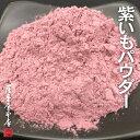 国産乾燥野菜シリーズ 乾燥紫芋パウダー 500g 鹿児島県産100%