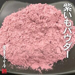 国産乾燥紫芋パウダー 500g 鹿児島県産 むらさきいも 紫いも 芋 粉末 国産乾燥野菜シリーズ 和菓子 洋菓子 お菓子