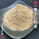 煮干し粉末/にぼし粉(国内産)150g 微粉末タイプ 〜 酸化防止剤不使用・無添加 〜