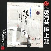 千葉県産焼海苔(極上)1帖