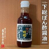 下総ぽん酢醤油200ml南房総の柚子と檸檬国産丸大豆・国産小麦100%