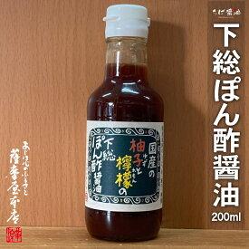 下総ぽん酢醤油 200ml【限定生産品】国産の柚子と檸檬(旧:南房総の柚子と檸檬)
