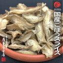 国産乾燥野菜シリーズ 乾燥ごぼうスライス 70g 九州産100%