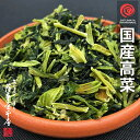 05P30May15 国産乾燥野菜シリーズ 乾燥高菜 550g 熊本県産100%