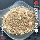 長崎県産 焼きあご粉末 100g(粗粉末1mmタイプ)〜 酸化防止剤不使用・無添加 〜