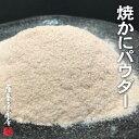 国産パウダー調味料シリーズ 焼かにパウダー 300g 〜 特許製法「高温高圧焼成法」原料使用 〜