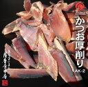 かつお厚削り/AK-2/1kg/鹿児島産荒節使用/かつお削りぶし/削り節/鰹節/厚けずり