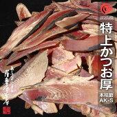 特上鰹厚削り(AK−S)300g鹿児島産一本釣枯本節使用