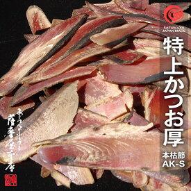 特上かつお厚削り AK-S 1kg 鹿児島産 一本釣 枯本節 かつおぶし削りぶし 削り節 鰹節 本枯節 厚けずり