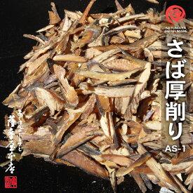 さば厚削り AS-1 1kg 鹿児島産 裸さば節 さば削りぶし 削り節 鯖節 鰹節 かつおぶし