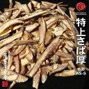 特上さば厚削り/AS-S/1kg/鹿児島産枯さば節使用/さばかれぶし削りぶし/削り節/鯖節/鰹節/かつおぶし