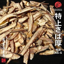 特上さば厚削り AS-S 1kg 鹿児島産 枯さば節 さばかれぶし削りぶし 削り節 鯖節 鰹節 かつおぶし