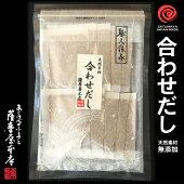 天然無添加だしパック(合わせだし)7g×10袋入