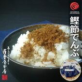 薩摩のオカカふりかけ(でんぶ)10g×10袋入
