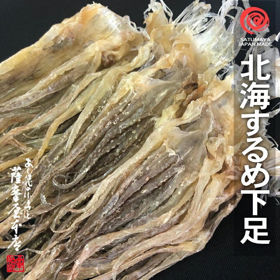 北海するめ下足(イカゲソ) 1kg 〜 無添加・無着色・無味付 〜