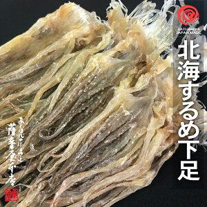 北海するめ下足 1kg ゲソ スルメ いか 足 げそ 真いか 無添加 無着色 無味付 天然素材